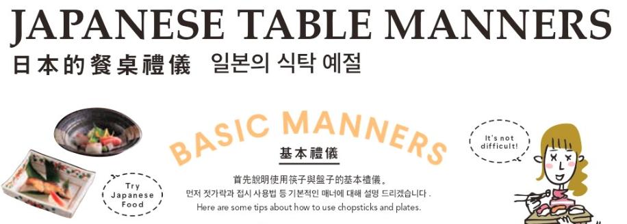 มารยาทโต๊ะอาหารแบบญี่ปุ่น