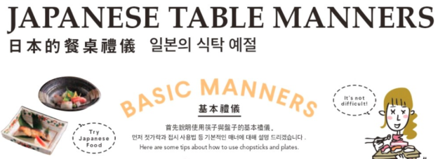 Japanese Table Manner