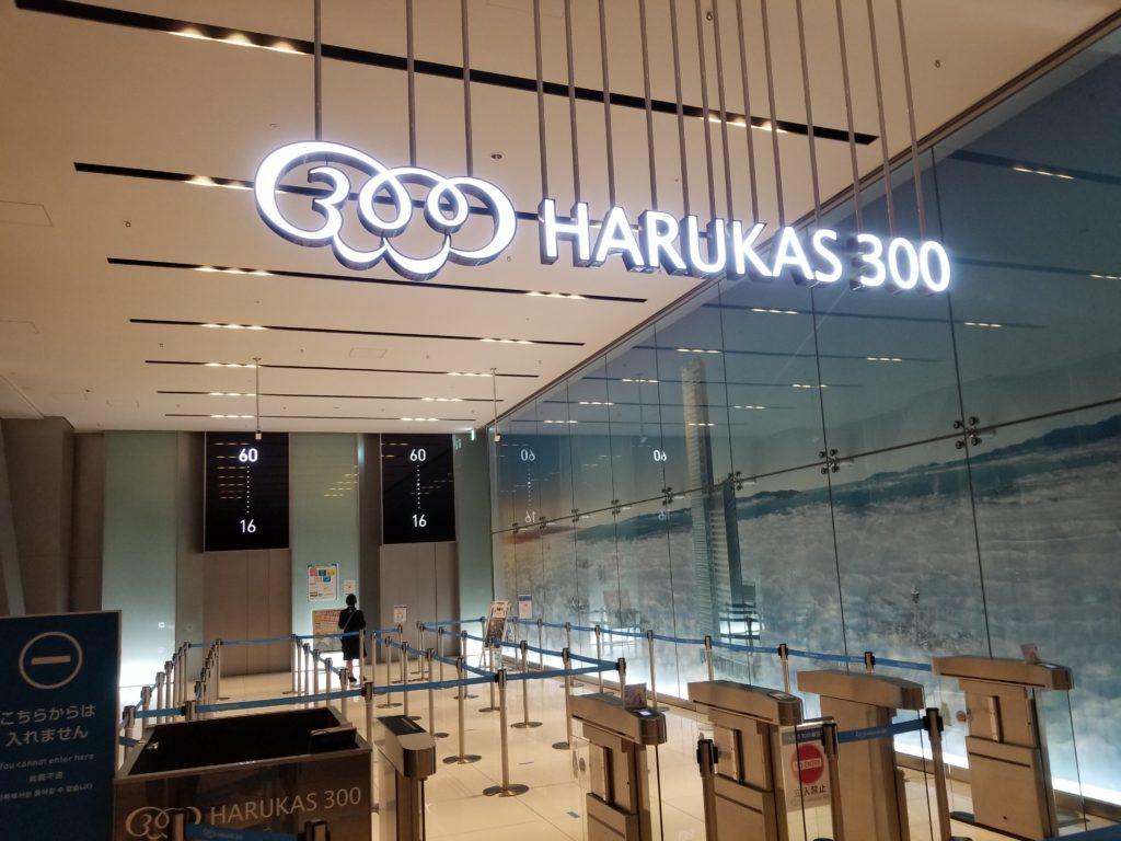 Abeno Harukas Guide