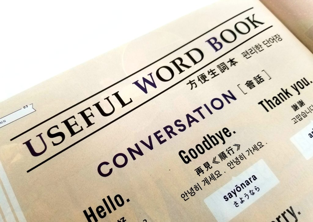 Useful Japanese words when travelling