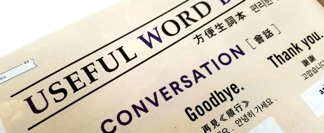 Useful words when travelling in Japan