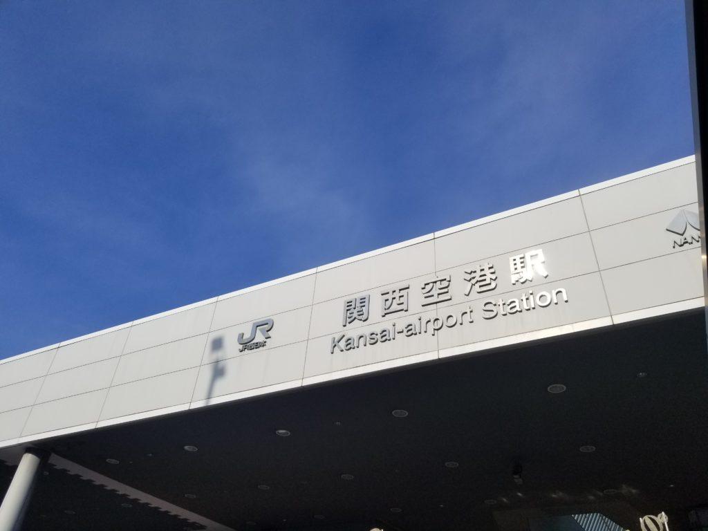 Transportation from Kansai Airport (KIX)