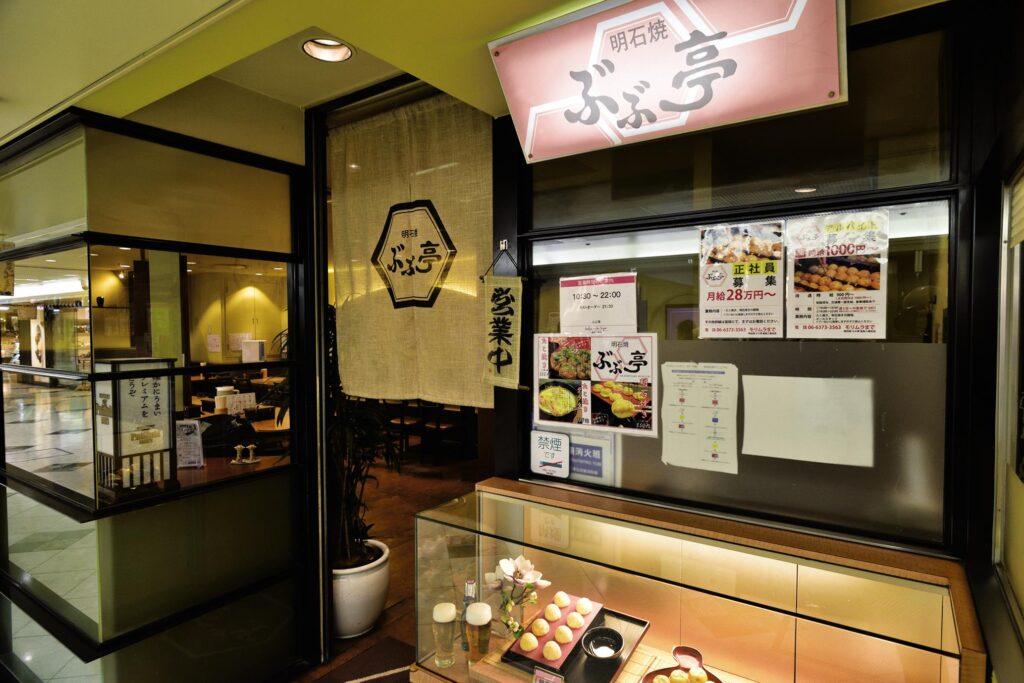 Akashiyaki Bubutei Hankyu Sambangai Store Umeda