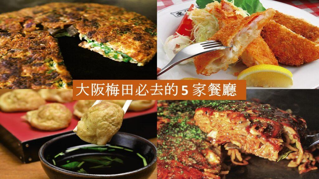 大阪梅田必去的 5 家餐廳