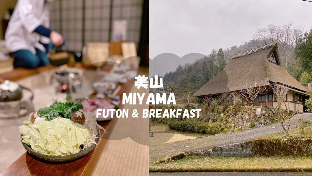 Miyama Futon & Breakfast (ที่พักในKyoto)