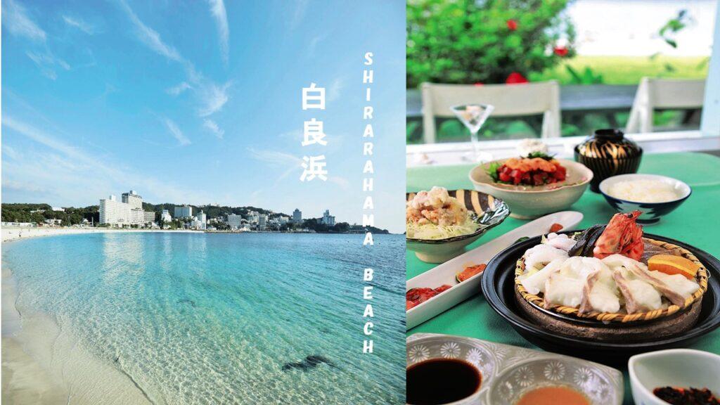 Shirarahama Beach: The Best Beach In Kansai To Visit This Summer