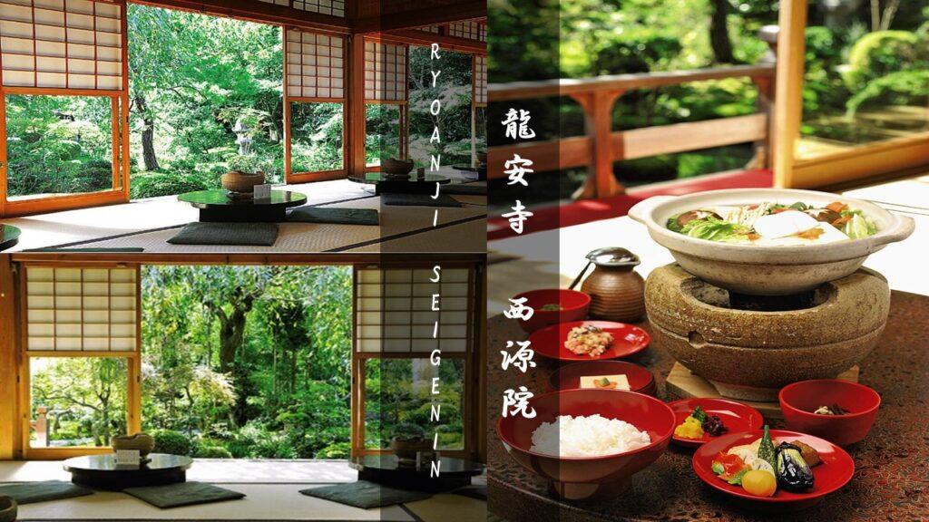 Ryoanji Seigenin Yudofu: Temple Turned Restaurant In World Heritage Site