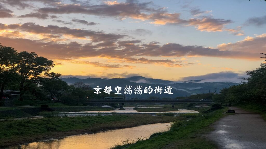 COVID19疫情期间的京都:空荡荡的街道和安静的微风(带视频)