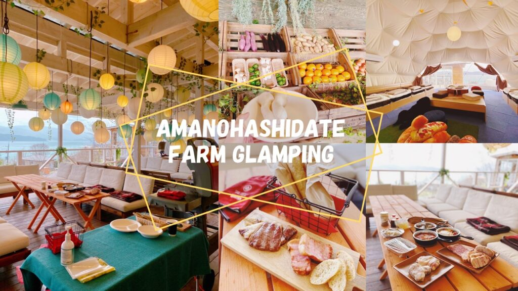 天橋立露營農場:京都別具一格的地方