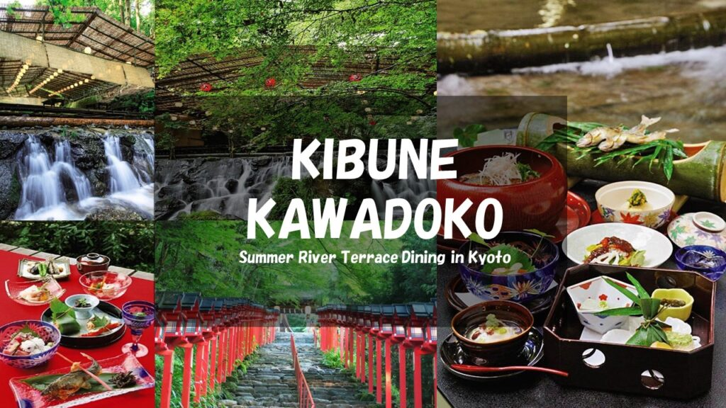 京都夏天的風物詩~貴船川床料理&貴船午餐及火車1日券