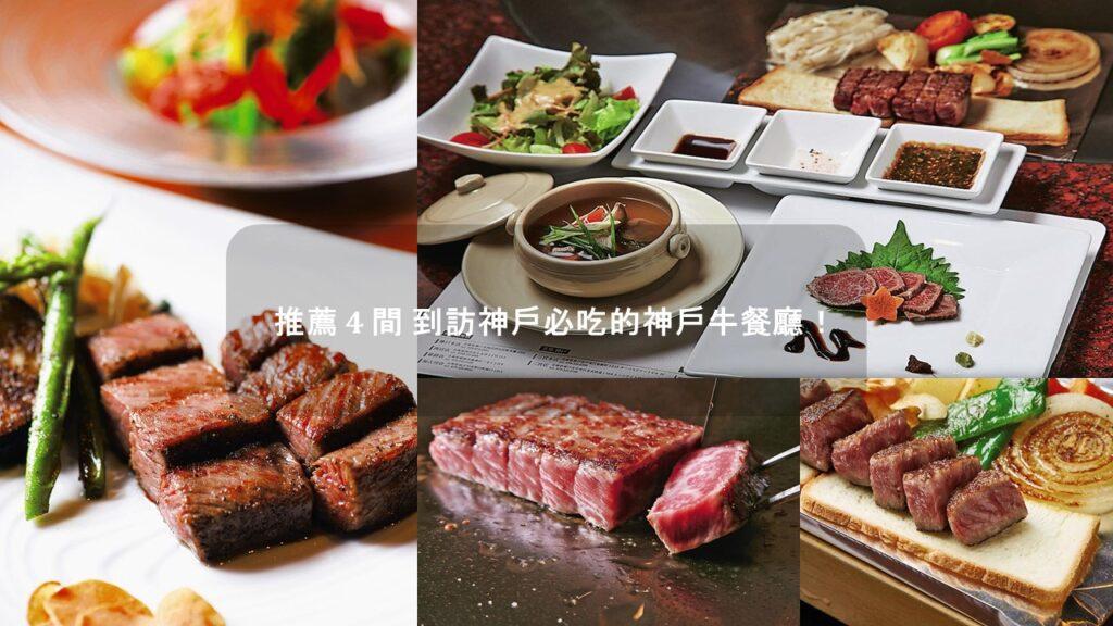 推薦 4 間 到訪神戶必吃的神戶牛餐廳!