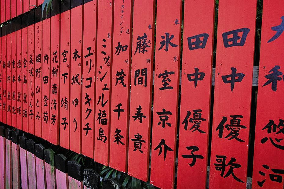Kurumazaki Jinja Shrine