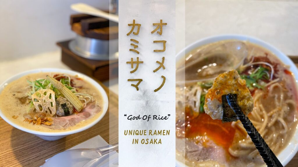 Unique Ramen in Osaka: Okome-No-Kamisama (God of Rice)