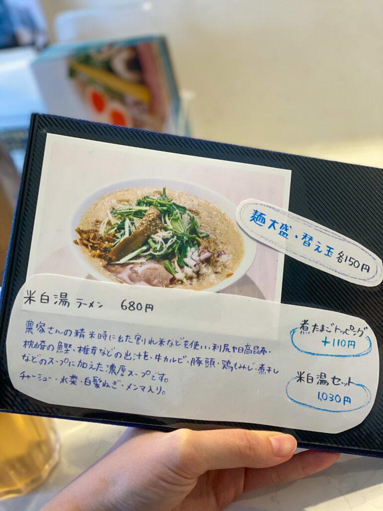 Okome no kamisama Ramen menu
