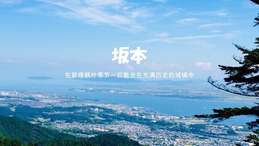 坂本:在新绿枫叶季节一起散步在充满历史的城镇中