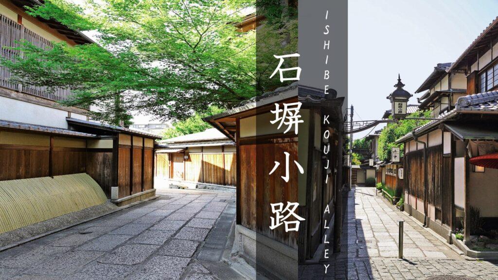 Ishibe-Kouji Alley: The Secret Street Of Kyoto