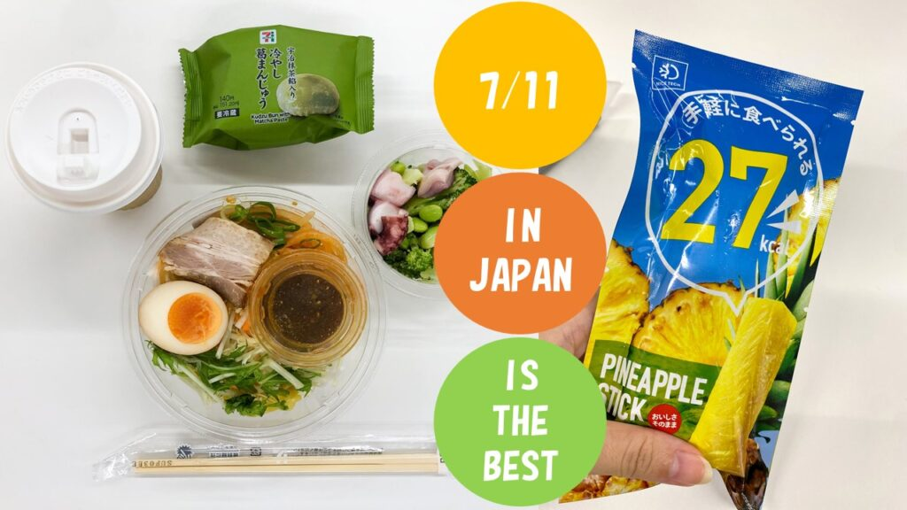 7/11 In Japan: Reasons Why It's The Best & Things That Just Make Sense
