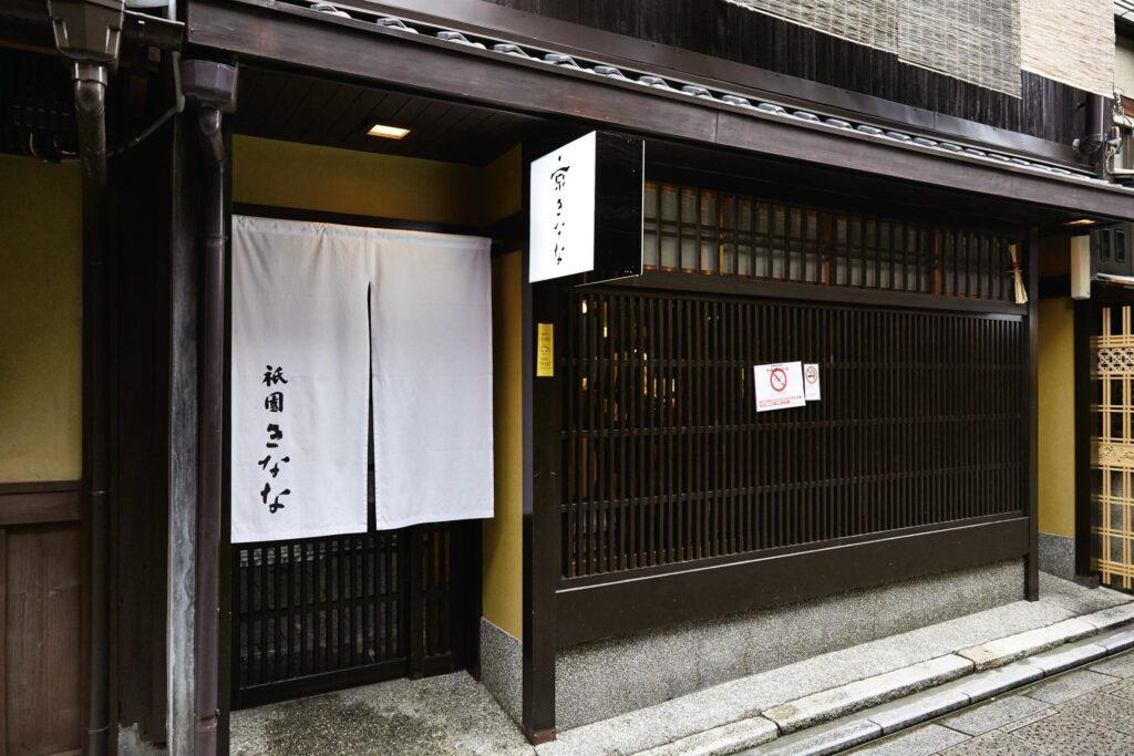 Gion Nana