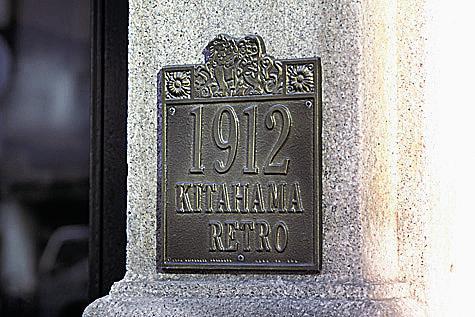 Osaka retro Cafe Kitahama Retro
