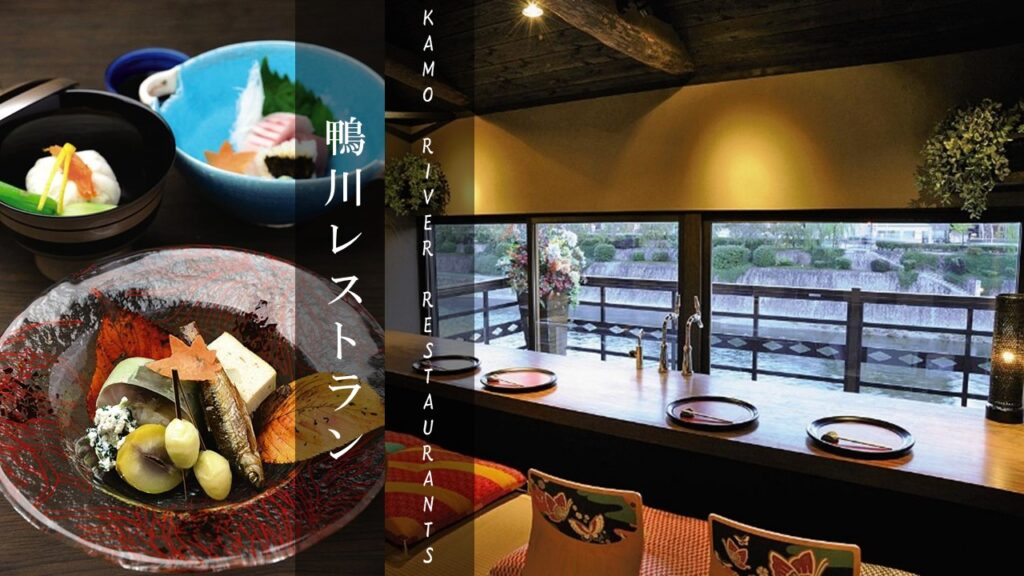 Kamogawa Restaurants: 3 Best Places To Dine Along Kyoto's Beloved River