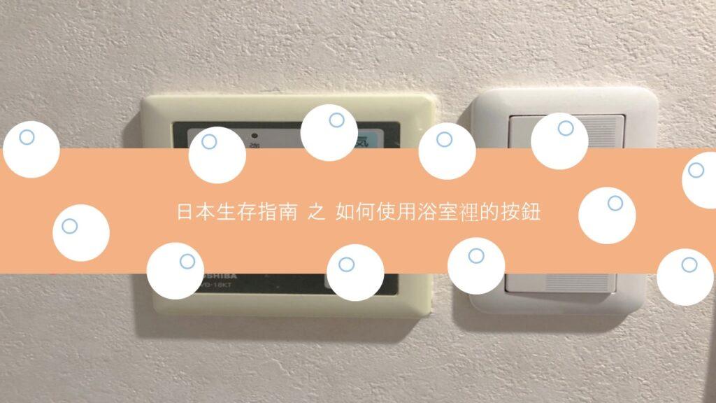 日本生存指南 之 如何使用浴室𥚃的按鈕